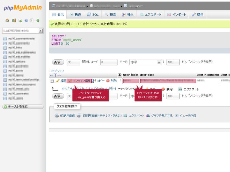 データベースのuser_passを書き換える