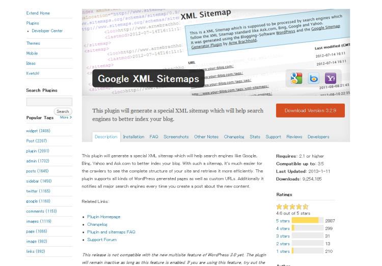 wordpressのプラグイン google xml sitemaps を有効化してスラッグ名