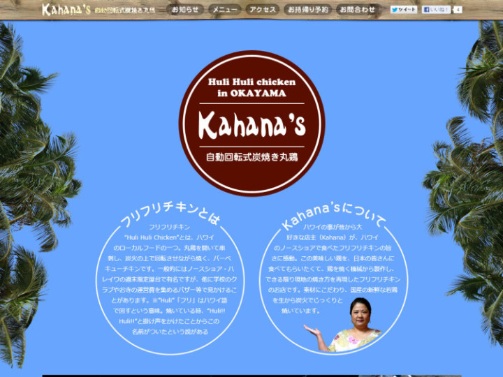 制作実績:Kahana's 自動回転式炭焼き丸鶏