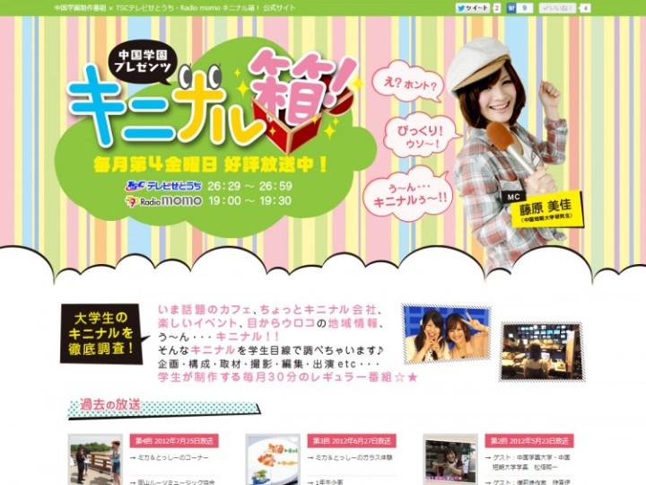 制作実績:中国学園制作番組 × テレビせとうち・Radio momo 「キニナル箱!」