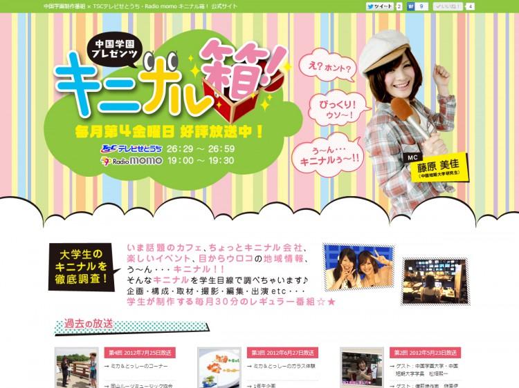 中国学園制作番組 × テレビせとうち・Radio momo 「キニナル箱!」