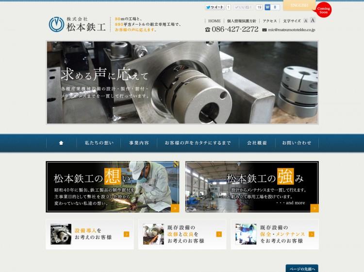 制作実績:各種産業機械設備の設計・製作・据付・メンテナンス 株式会社松本鉄工