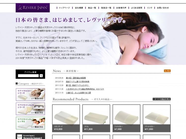 制作実績:株式会社REVERIE JAPAN