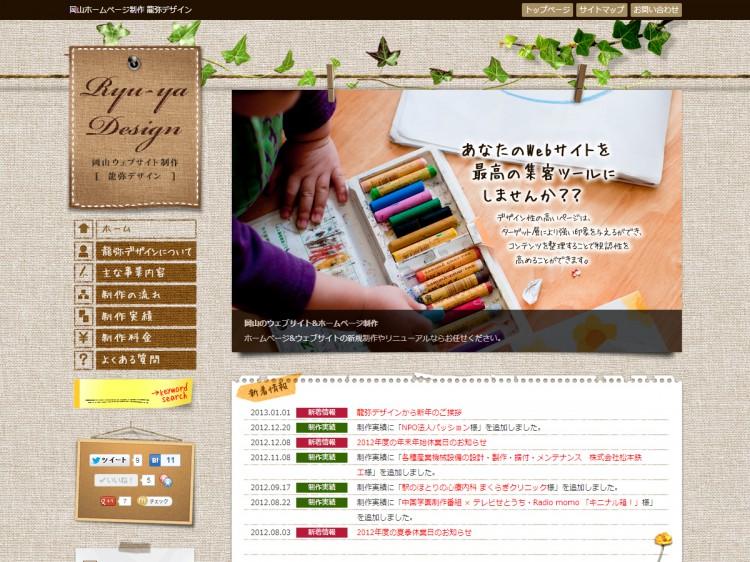 制作実績:岡山ホームページ制作 龍弥デザイン 2011-2012