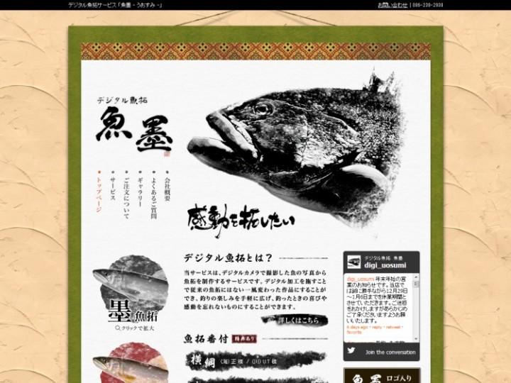 制作実績:デジタル魚拓サービス「魚墨」