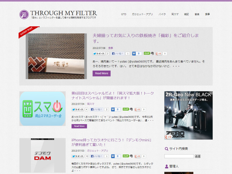 制作実績:THOROUGH MY FILTER