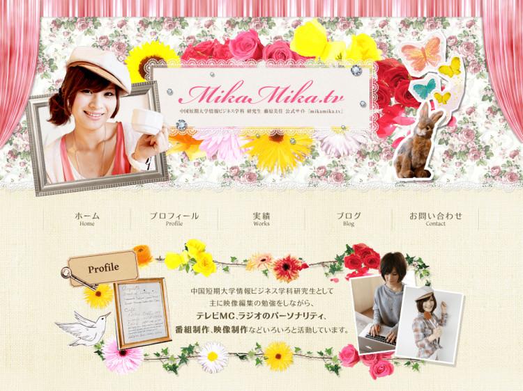 制作実績:中国短期大学情報ビジネス学科 研究生 藤原美佳 公式サイト「mikamika.tv」