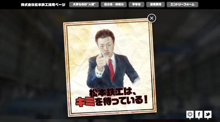 制作実績:株式会社松本鉄工採用ページ