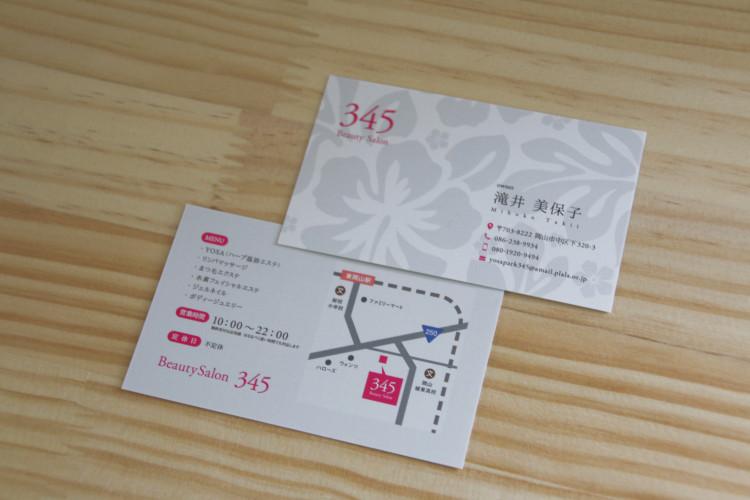 制作実績:Beauty Salon 345