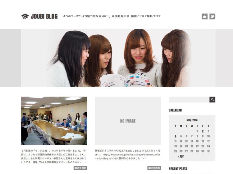 制作実績:4つのコースで、より魅力的な自分に!中国短期大学 情報ビジネス学科ブログ JOUBI BLOG