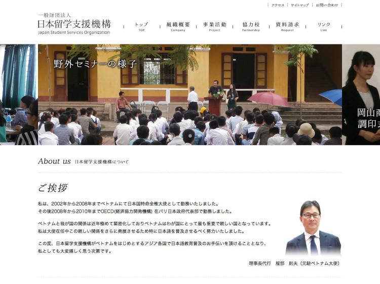 制作実績:一般財団法人 日本留学支援機構