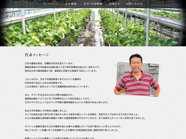 沿革・代表略歴ページ