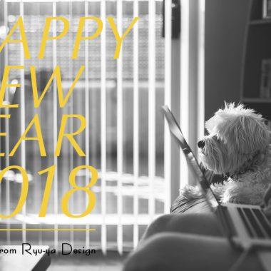 龍弥デザインから新年のご挨拶 2018