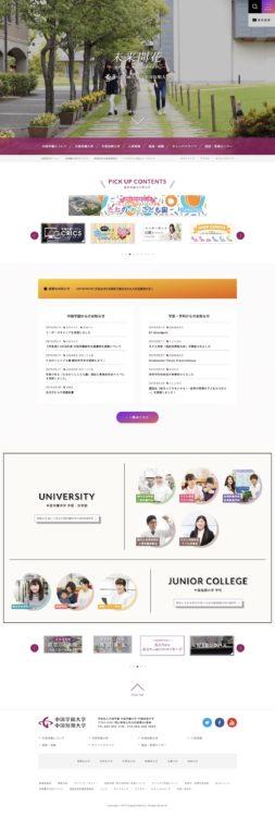 制作実績:中国学園大学/中国短期大学