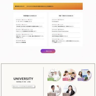 中国学園大学/中国短期大学様のWebサイト制作実績公開について