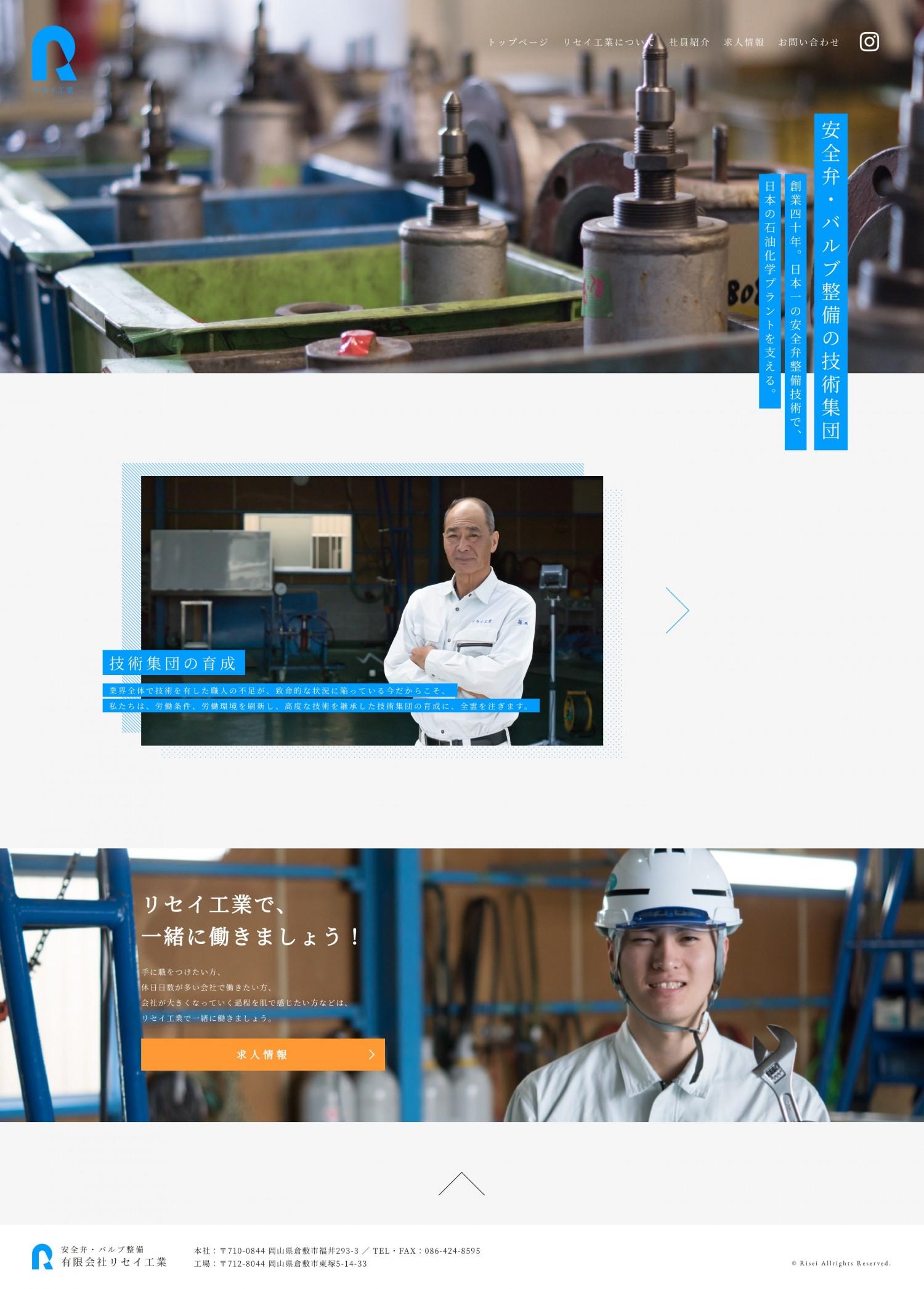 制作実績:安全弁・バルブ整備 リセイ工業