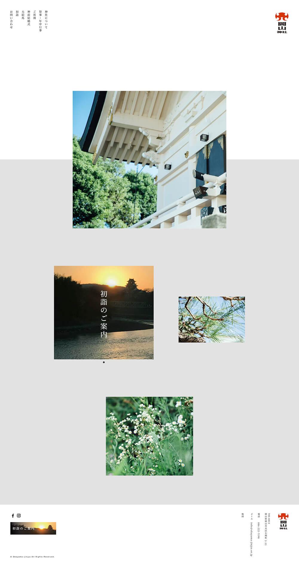 制作実績:岡山神社